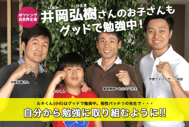 井岡弘樹さんのお子さんもグッドで勉強中!